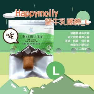 【Happymolly】喜馬拉雅氂牛乳酪棒-L號